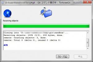 Gitクローン成功